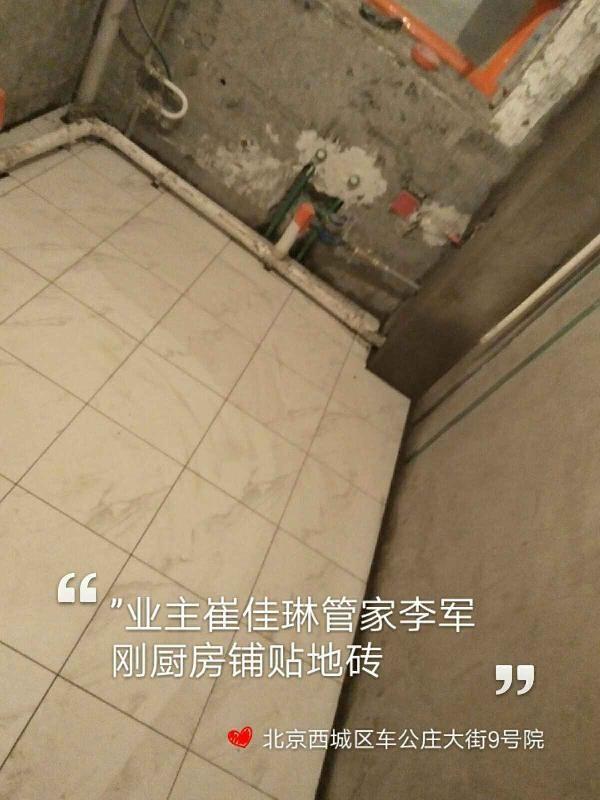 爱空间厨卫贴砖_2971350