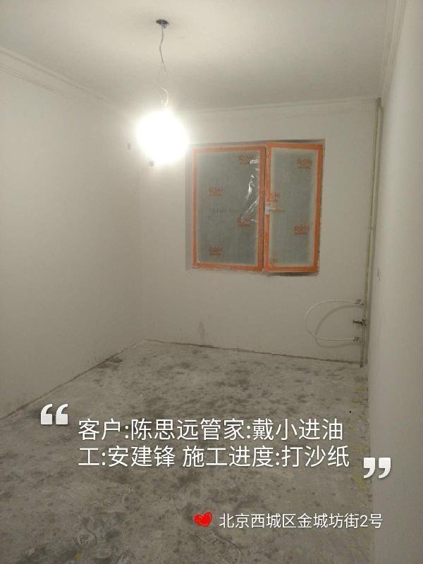 爱空间水电改造_2976209