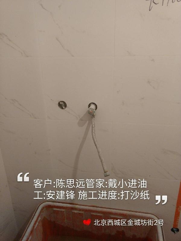 爱空间水电改造_2976211