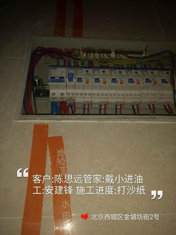 爱空间水电改造_2976214