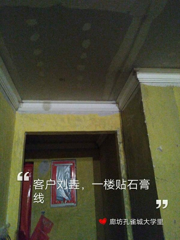 爱空间中期施工完工_2973863