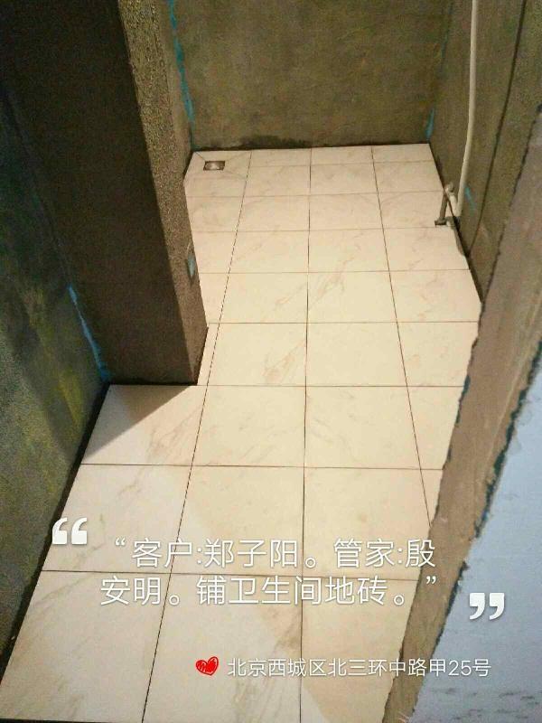爱空间厨卫贴砖_2978699