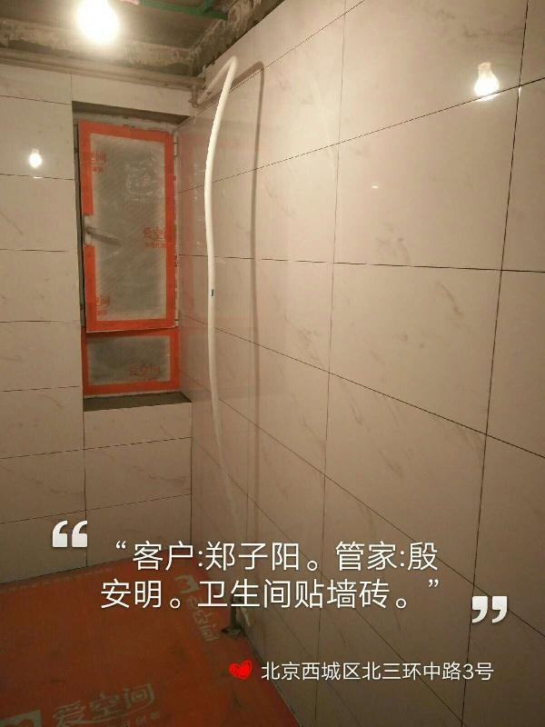 爱空间厨卫贴砖_2989656