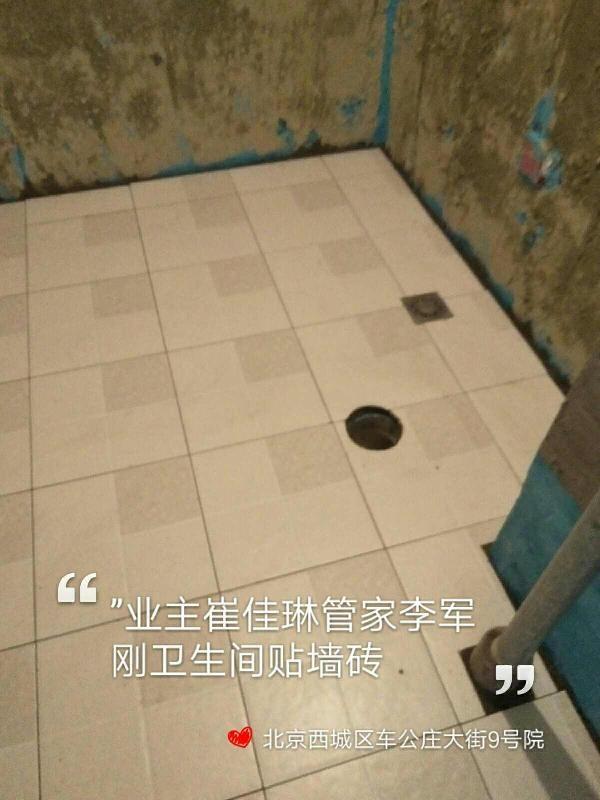 爱空间厨卫贴砖_2990360