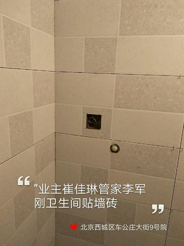 爱空间厨卫贴砖_3013085