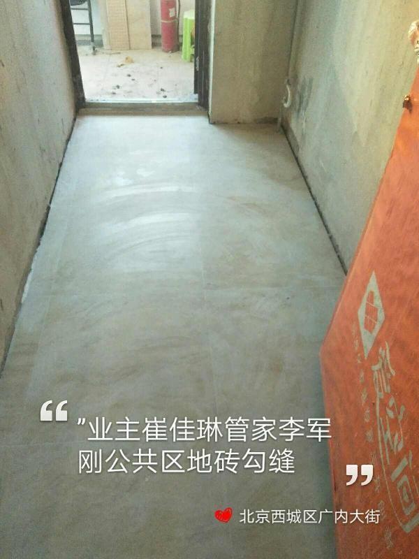 爱空间厨卫贴砖_3013086