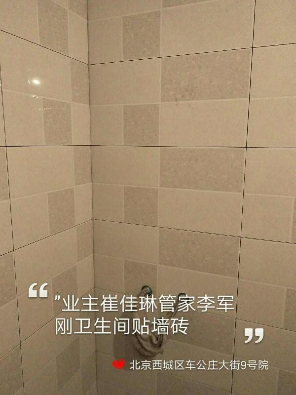 爱空间厨卫贴砖_3013081