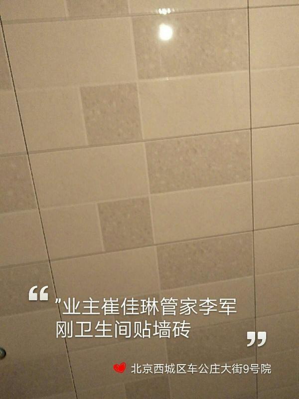 爱空间厨卫贴砖_3013084