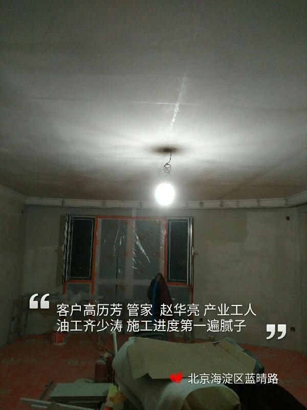 爱空间中期施工_3022617