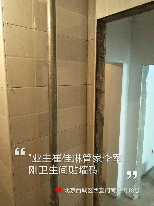 爱空间厨卫贴砖_3021394