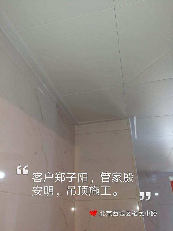 爱空间厨卫贴砖_3047325