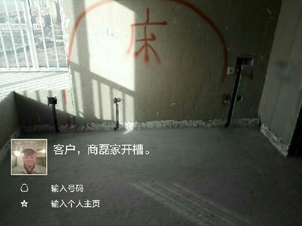 爱空间水电改造完工_3043878