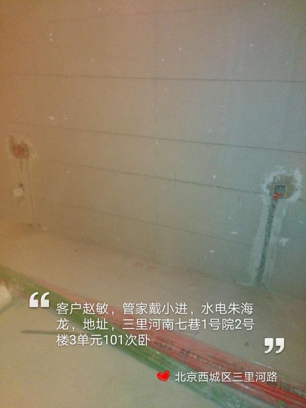 愛空間水電施工_3047753