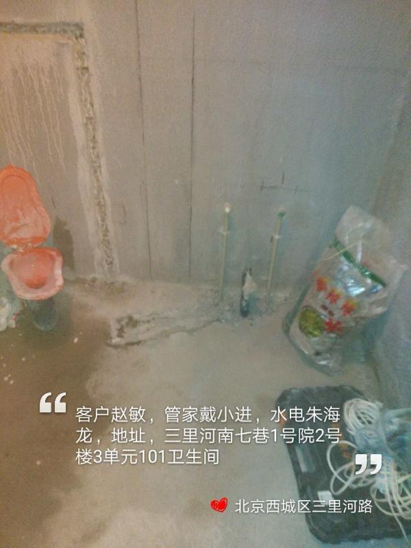 愛空間水電施工_3047756