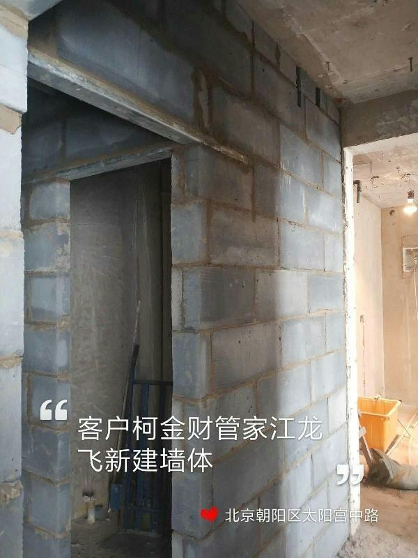 爱空间水电施工_3053097