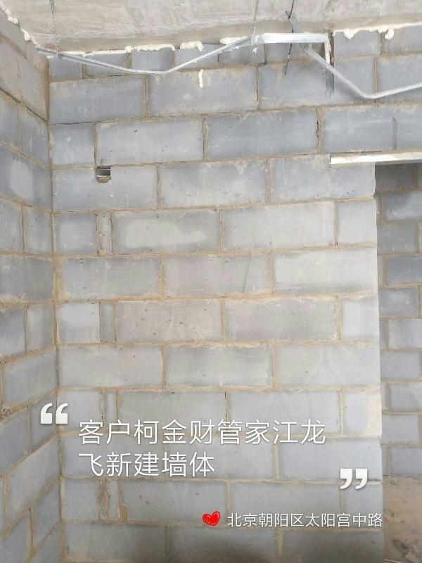 爱空间水电施工_3053101