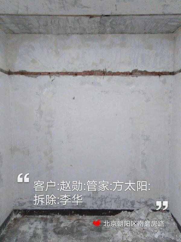 爱空间拆除_3057094