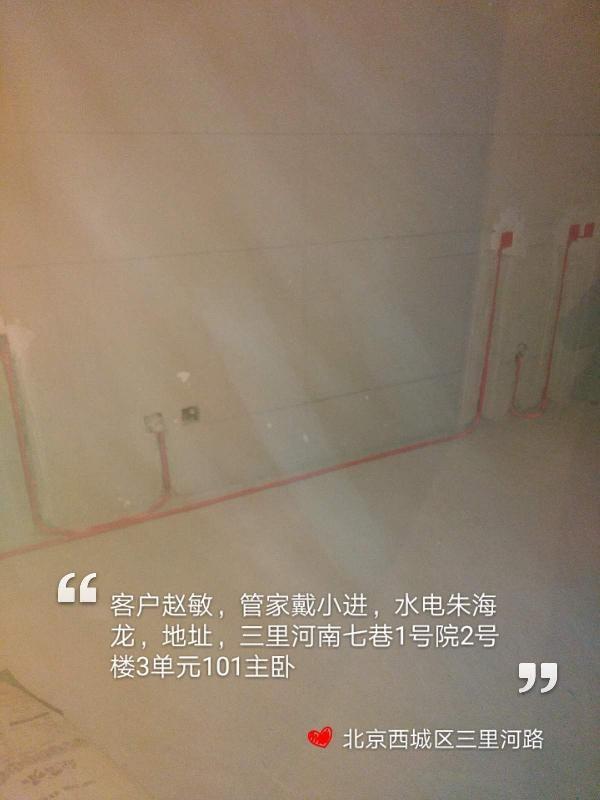 愛空間水電施工_3057584