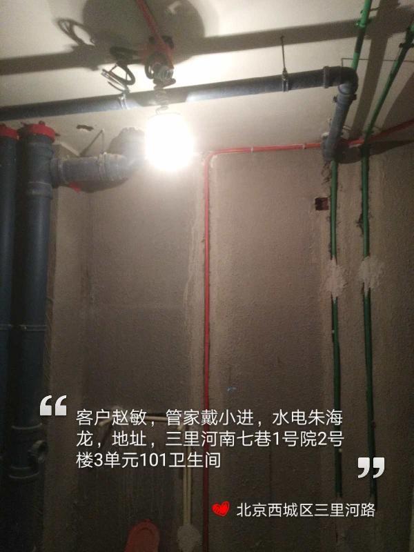 愛空間水電施工_3057586