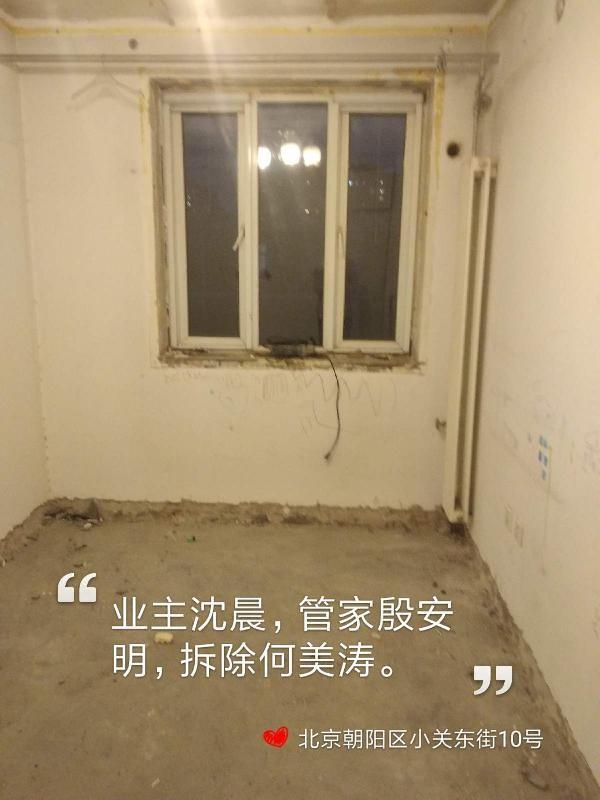 爱空间拆除_3058277