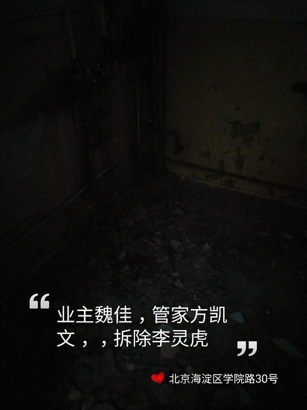 愛空間拆除_3057464