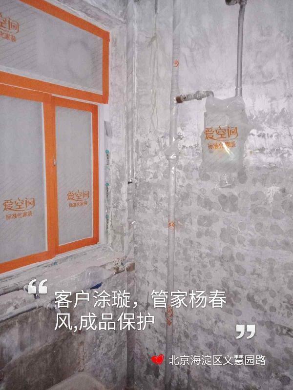 愛空間水電改造_3062061