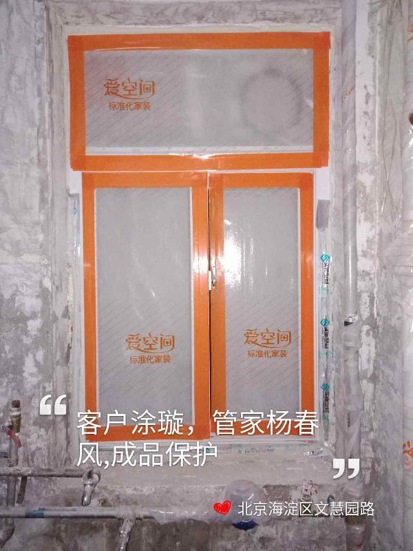愛空間水電改造_3062065