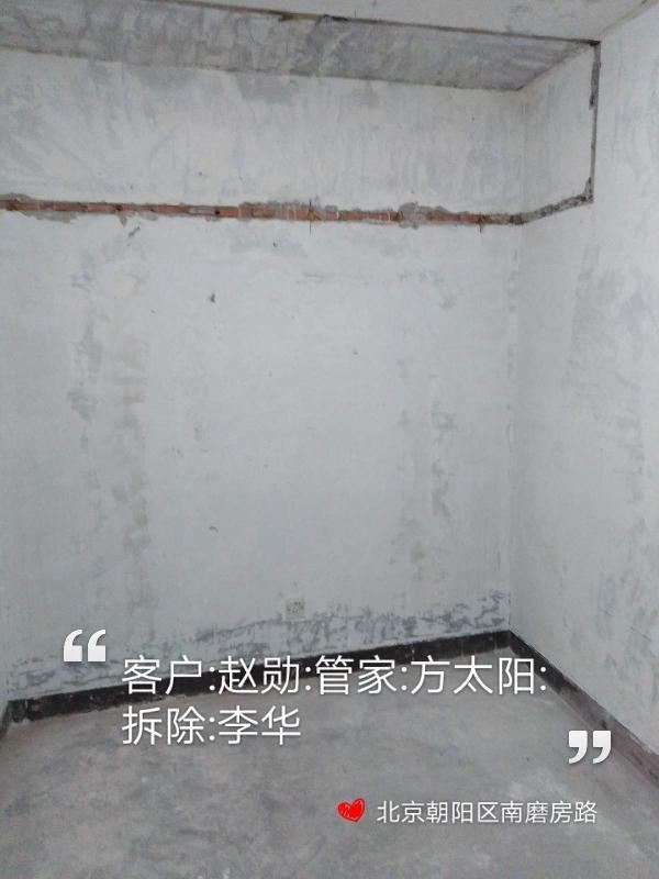 爱空间拆除_3066431