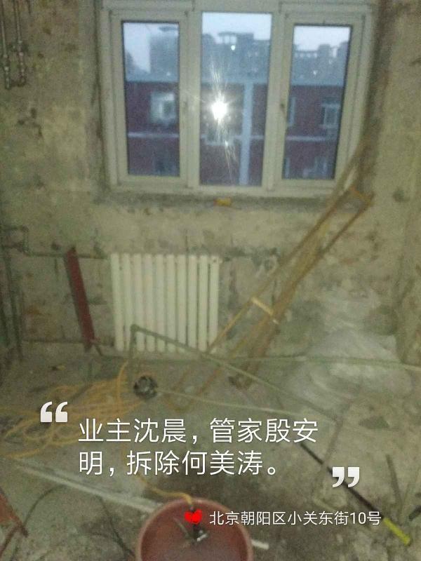愛空間拆除_3063567