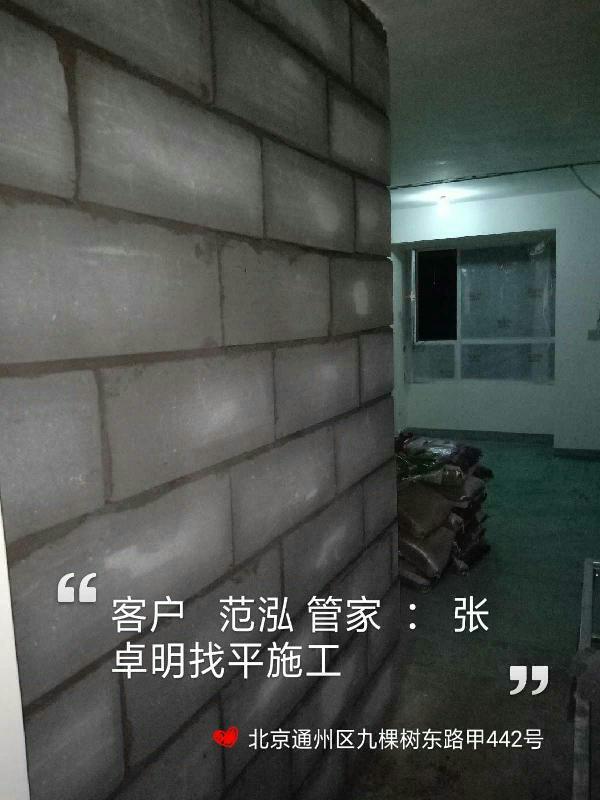 爱空间水电施工_3066482