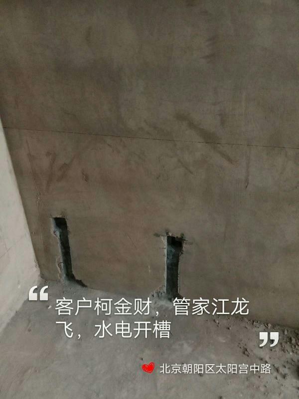 爱空间水电施工_3065505