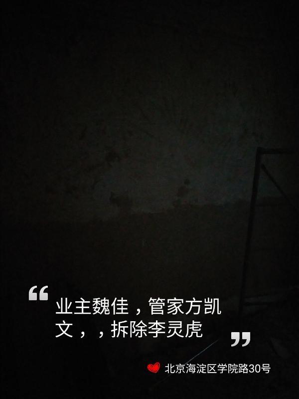 爱空间拆除_3069443