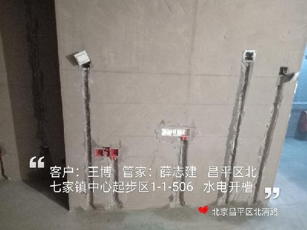 爱空间水电施工_3072678