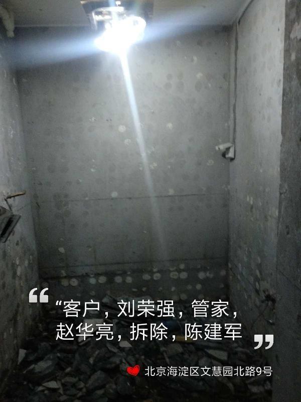 愛空間拆除_3076458