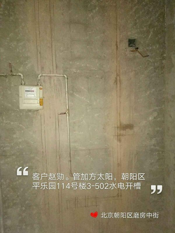 爱空间水电改造_3073754