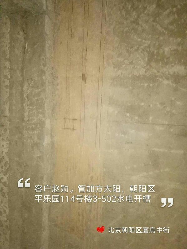 爱空间水电改造_3073755