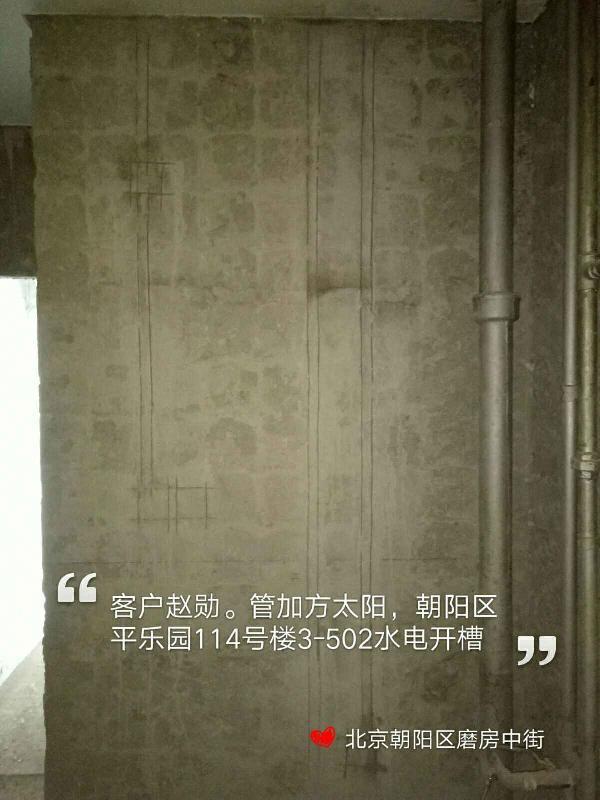 爱空间水电改造_3073756