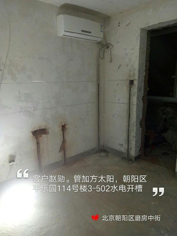 爱空间水电改造_3073758