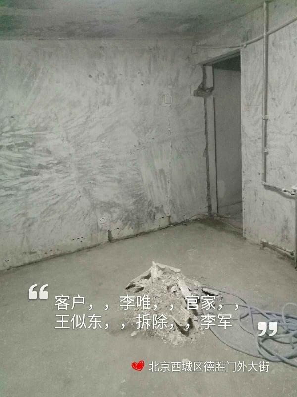 愛空間拆除_3073990