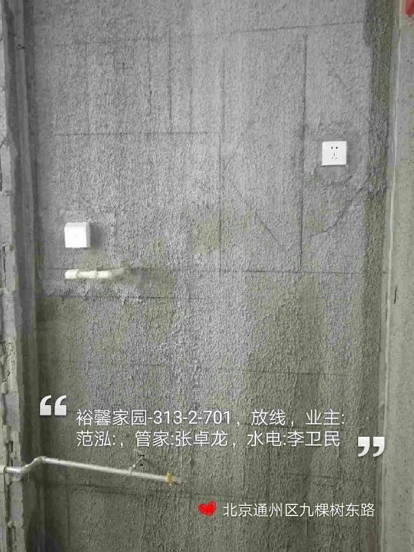 爱空间水电施工_3079415