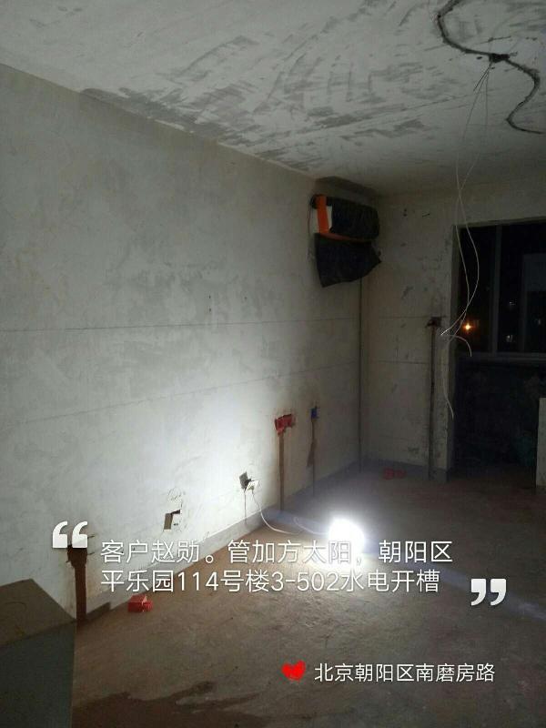 爱空间水电改造_3084634