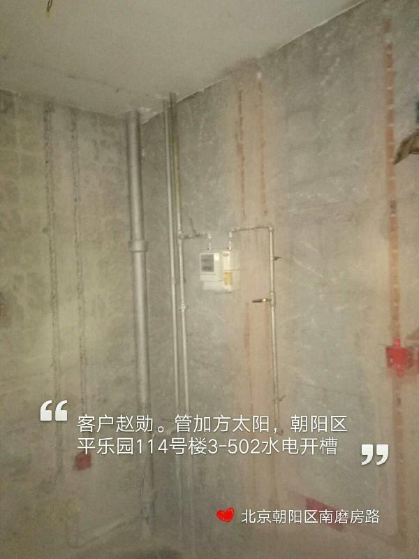 爱空间水电改造_3084635