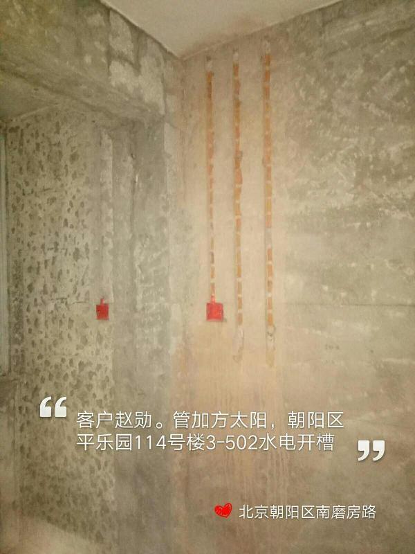 爱空间水电改造_3084637