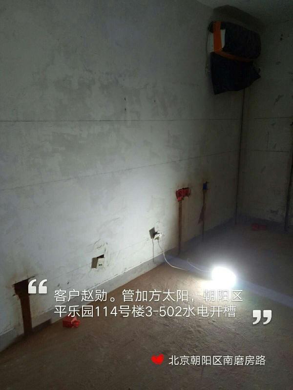 爱空间水电改造_3084638