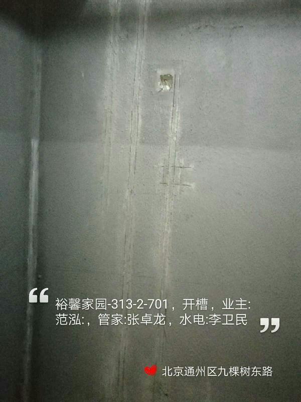 爱空间水电施工_3083290