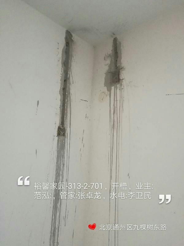 爱空间水电施工_3083292