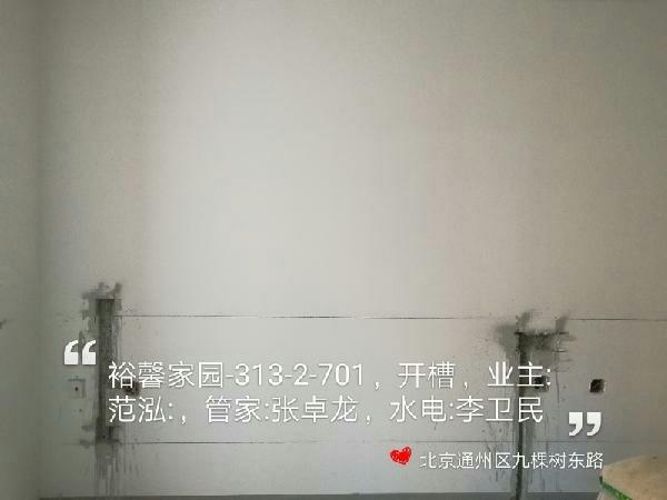 爱空间水电施工_3083293