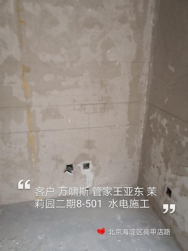 爱空间水电改造_3089182