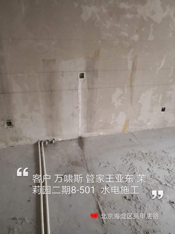 爱空间水电改造_3089184