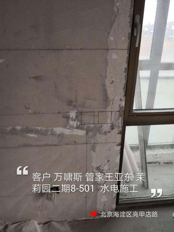 爱空间水电改造_3089185